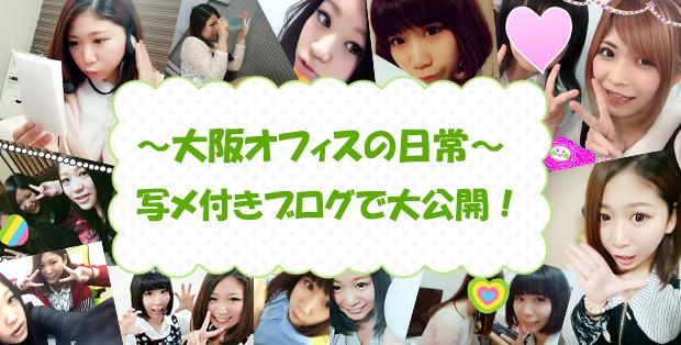 大阪オフィスのスタッフブログ