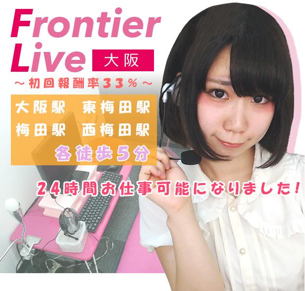 Frontier Live 大阪・梅田